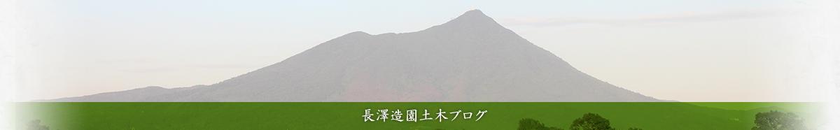 長澤造園土木ブログ